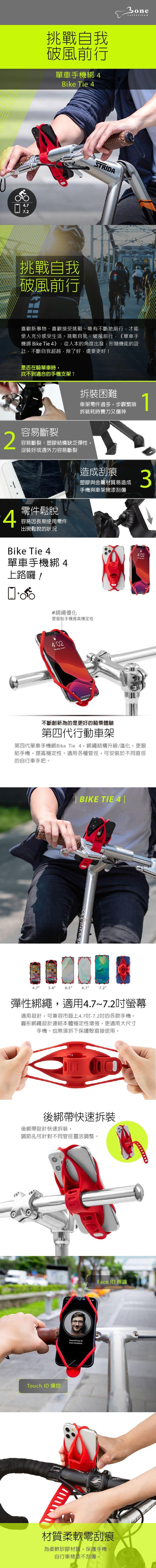 (複製)Bone │ 單車龍頭綁 手機架 第三代 Bike Tie Pro 3 - 紅