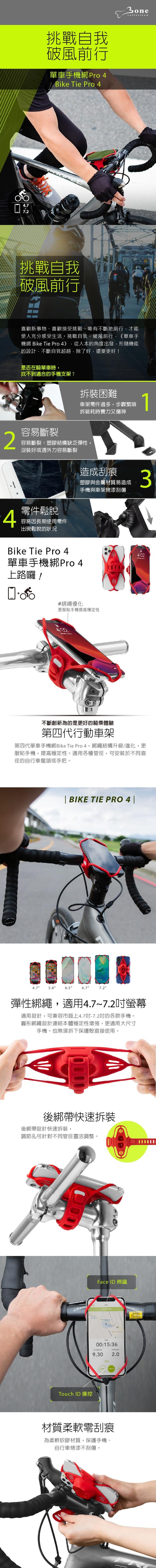 (複製)Bone|單車手機綁 手機架 第四代 Bike Tie 4 - 紅色
