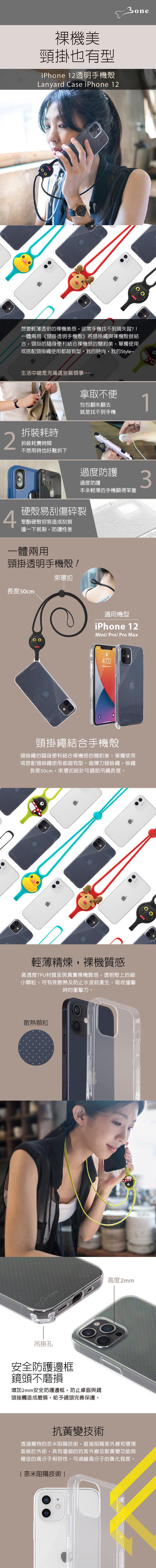 (複製)Bone|iPhone 12 Pro Max 公仔泡泡保護套