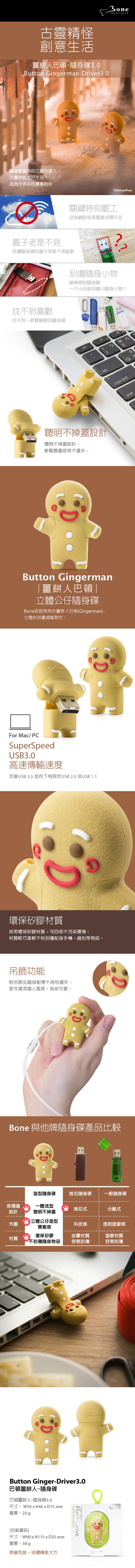 Bone 薑餅人 Button Gingerman Driver 3.0 隨身碟 - 32G