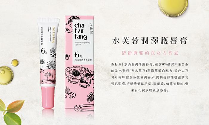 (複製)茶籽堂|肖楠葉修護護唇膏15ml