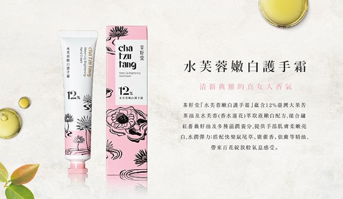 (複製)茶籽堂|肖楠葉修護護手霜30ml