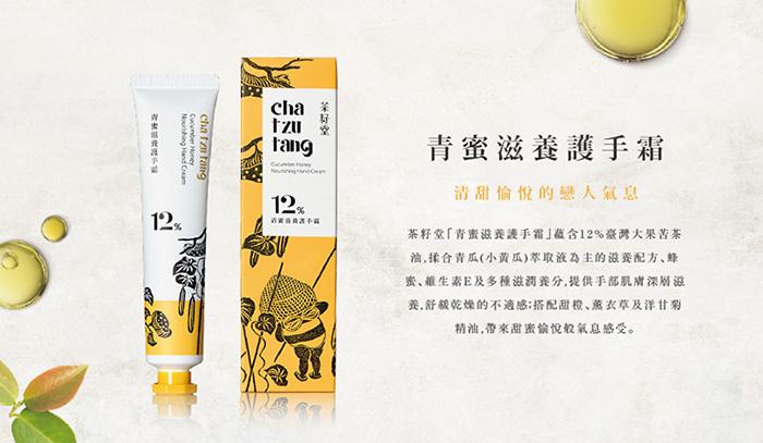 (複製)茶籽堂|水芙蓉嫩白護手霜30ml