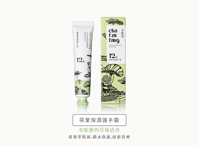 (複製)茶籽堂|青蜜滋養護手霜30ml