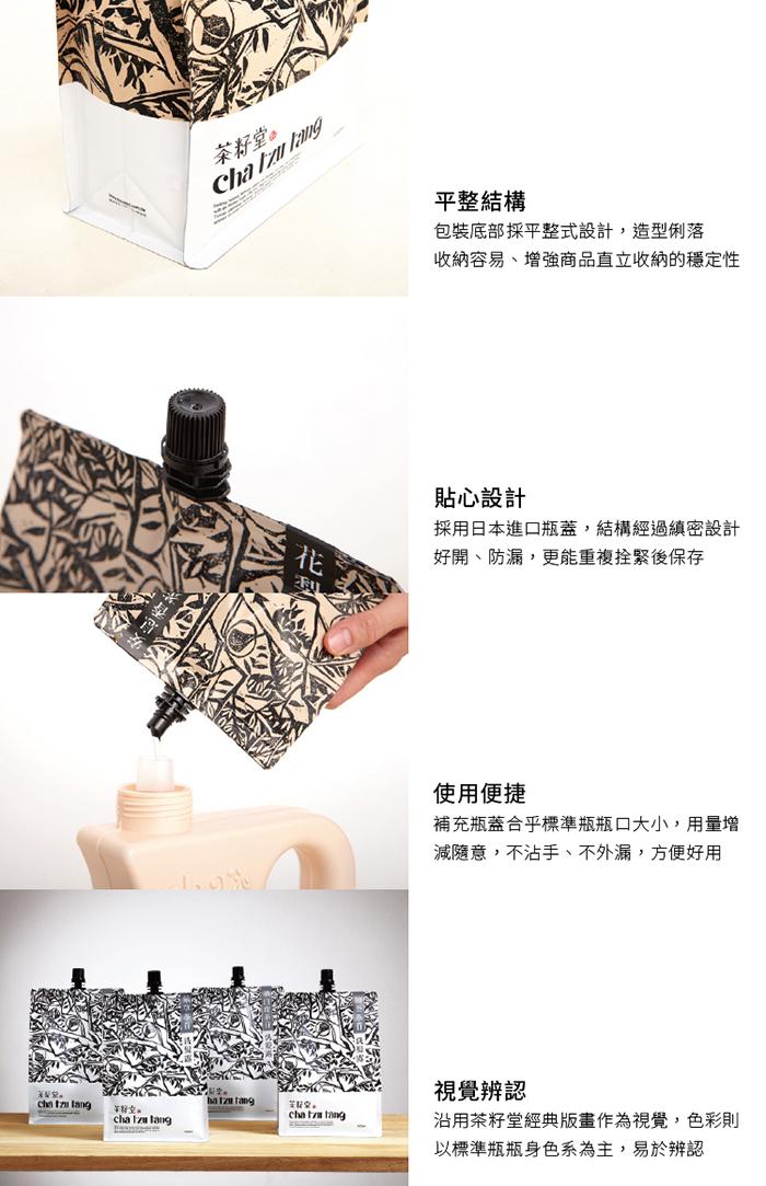 茶籽堂|花梨木洗衣素優惠組