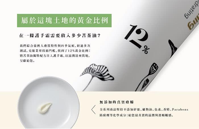 茶籽堂|肖楠葉修護護手霜30ml