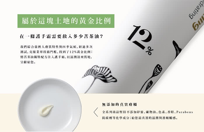 茶籽堂|荷葉保濕護手霜30ml