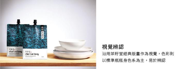 茶籽堂|碗盤洗潔液補充包*2入