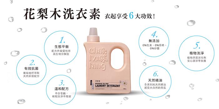 茶籽堂|新配方-花梨木洗衣素補充包1L*2入