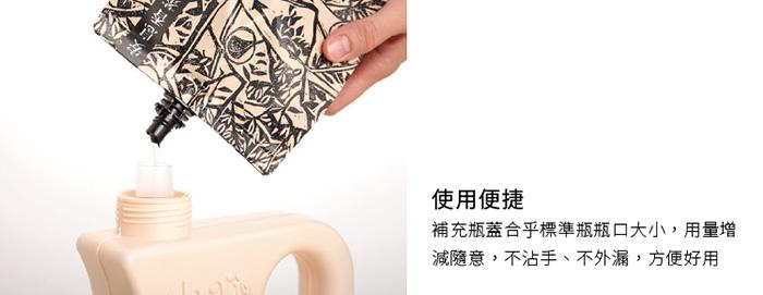 茶籽堂|新配方-天竺葵洗衣素補充包*2入