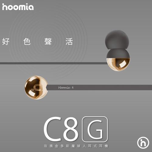 hoomia|C8G玫瑰金屬魔球入耳式立體聲耳機 (紳士灰)