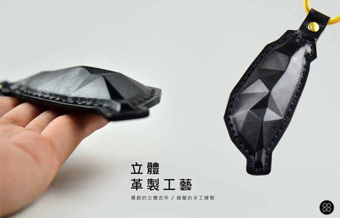 立體植鞣革鑰匙圈 台灣島