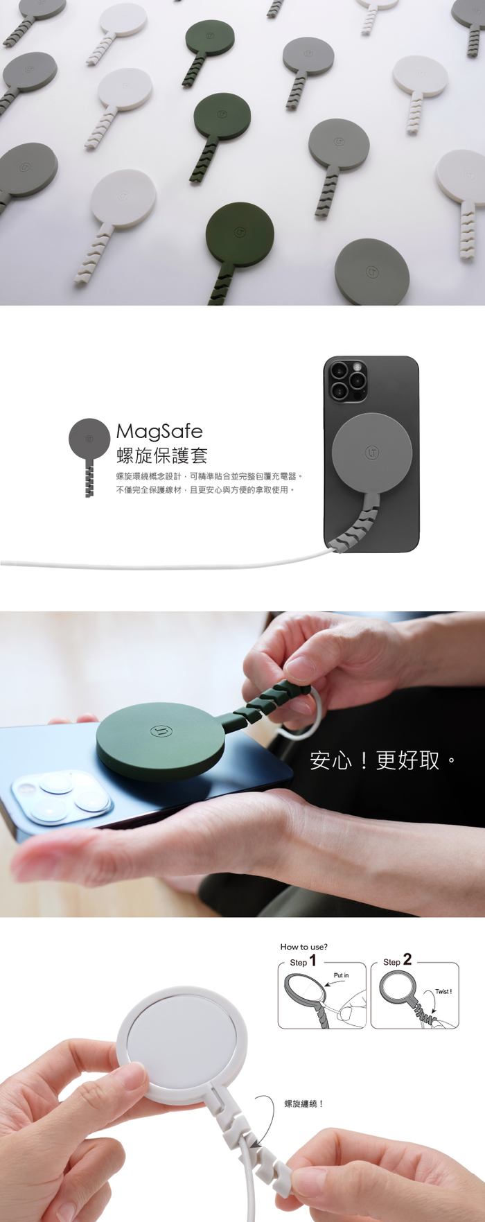 LT|MagSafe 螺旋保護套