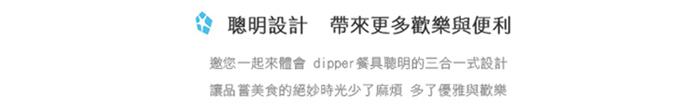 dipper|3合1SPS環保餐具組-莓果紅叉(聖誕麋鹿限定版)