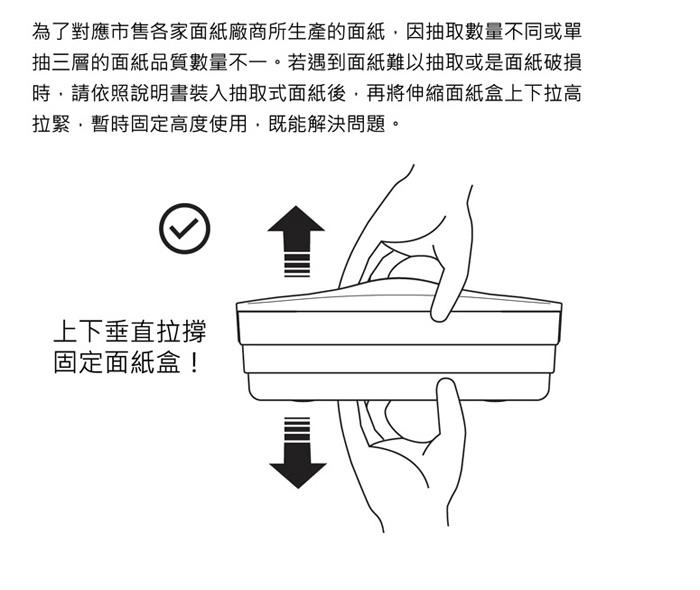 GeckoDesign|伸縮面紙盒(冰灰藍)