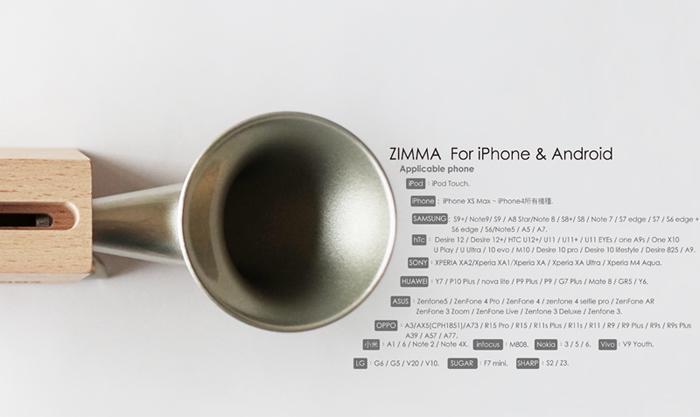 GeckoDesign|ZIMMA 山毛櫸擴音器for iPhone 系列/Android部分機型(原木/閃霧銀)