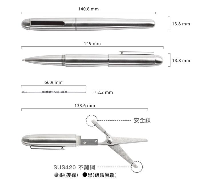 Xcissor Pen 剪刀筆全配版(含筆刀)