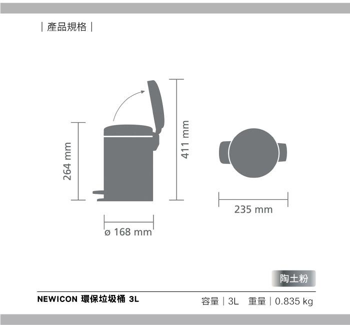 brabantia NEWICON環保垃圾桶-3L陶土粉