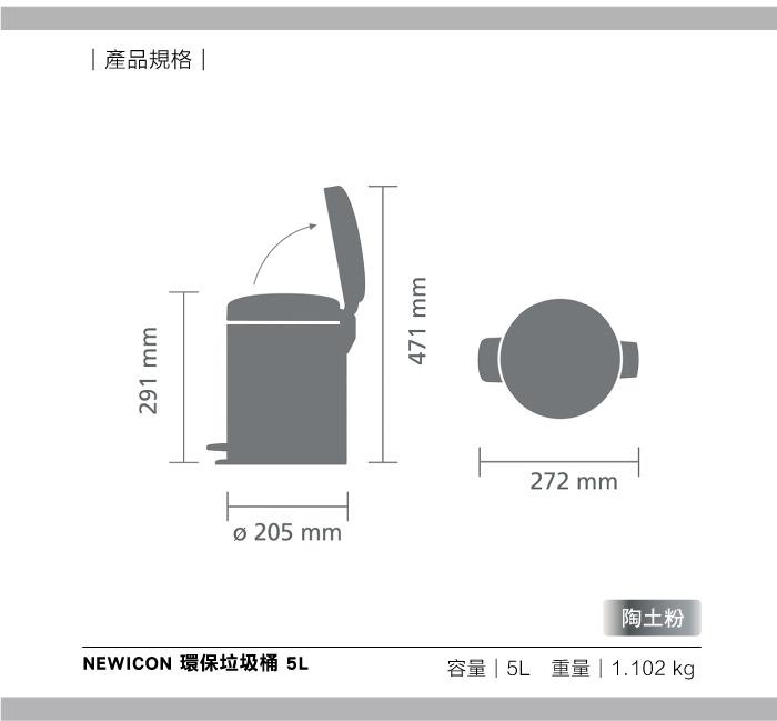 brabantia NEWICON環保垃圾桶-5L陶土粉