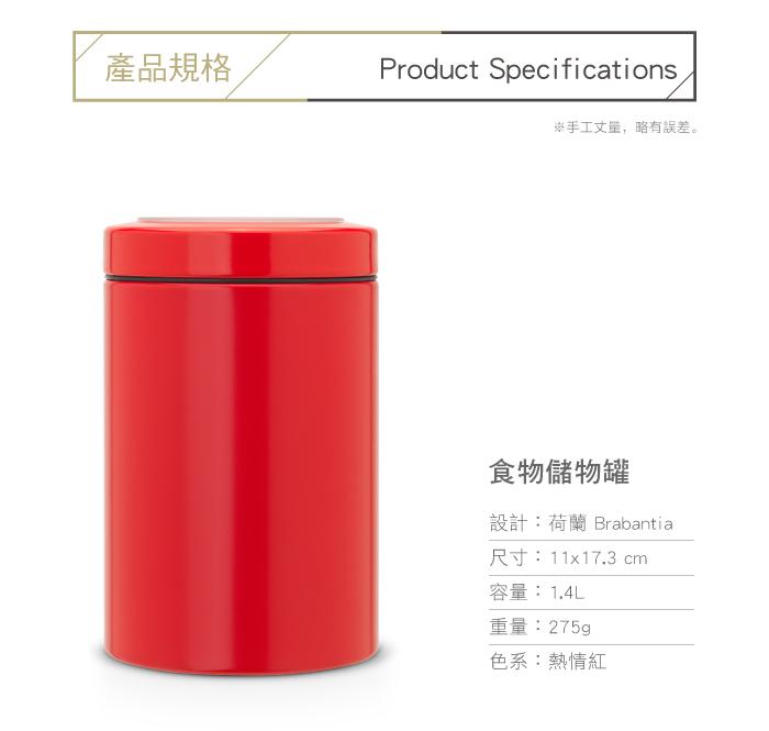 brabantia  熱情紅食物儲物罐1.4L
