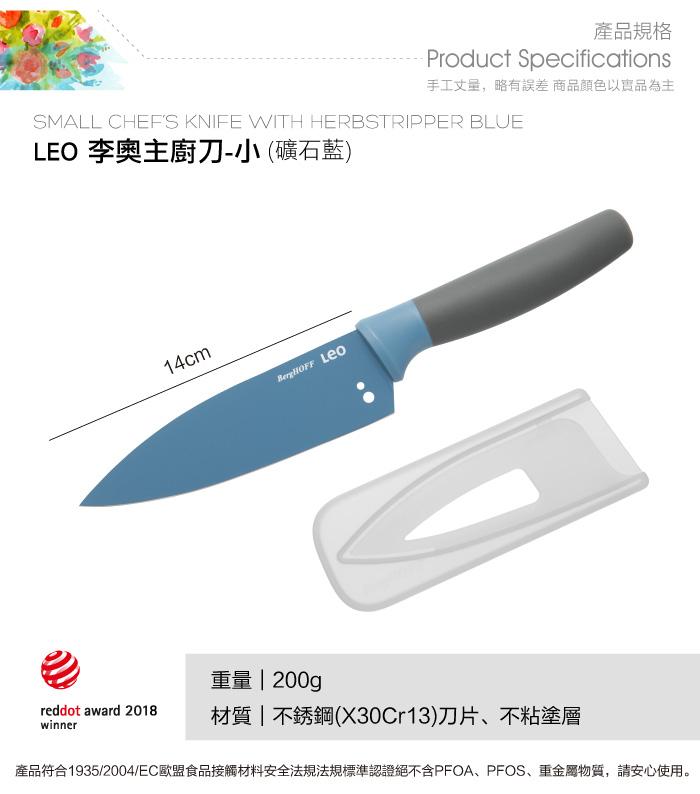 BergHOFF│Leo主廚刀(小)14CM(德國紅點獎)