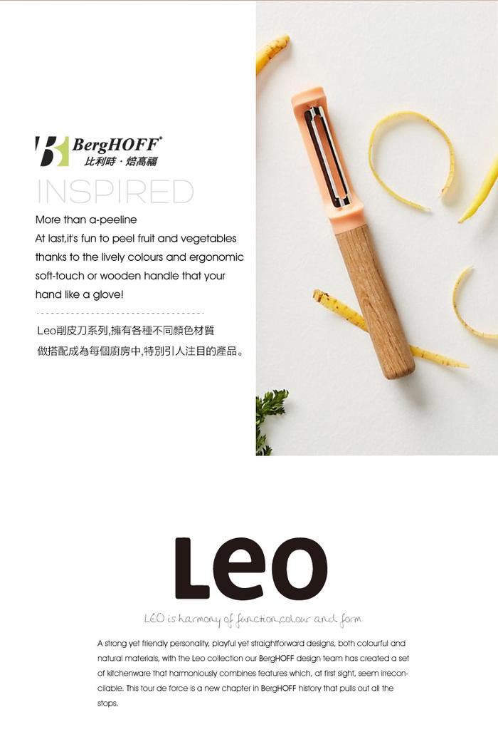 (複製)【BergHOFF焙高福 】Leo 垂直矽膠削皮刀-檸檬黃