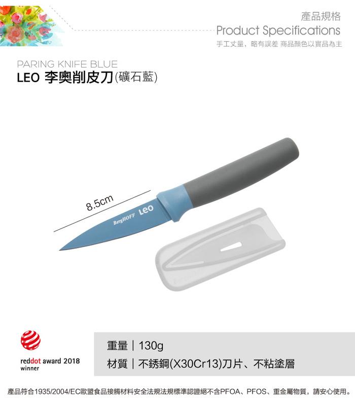 BergHOFF焙高福│Leo礦石藍-削皮刀8.5CM(德國紅點獎)