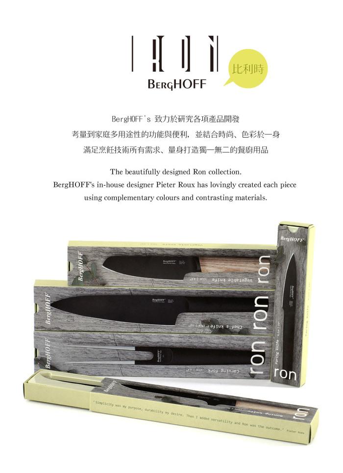 (複製)【BergHOFF焙高福】Ron羅恩水果刀8.5CM
