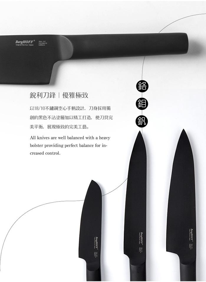 (複製)【BergHOFF焙高福】Ron羅恩主廚刀19CM