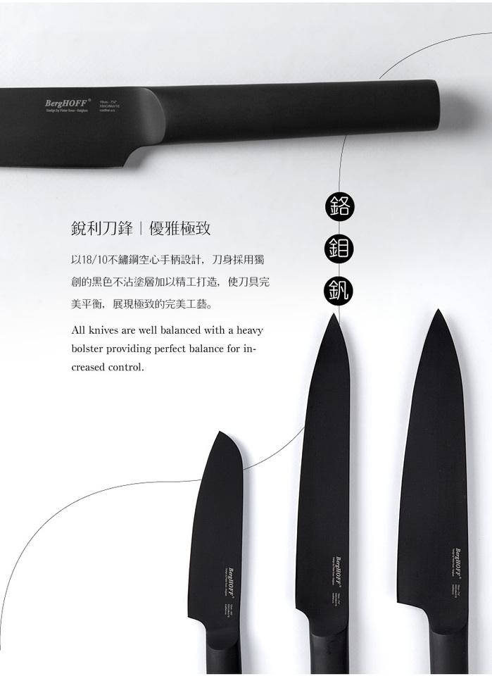 (複製)【BergHOFF焙高福】Ron羅恩日式刀16CM