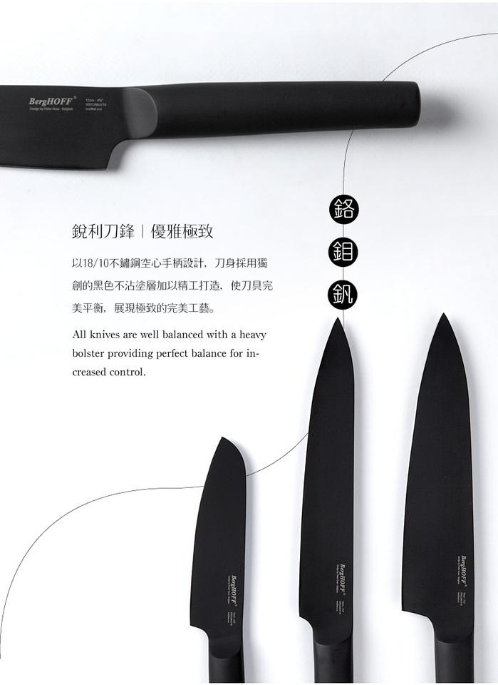 (複製)【BergHOFF焙高福】Ron羅恩雕刻刀19CM