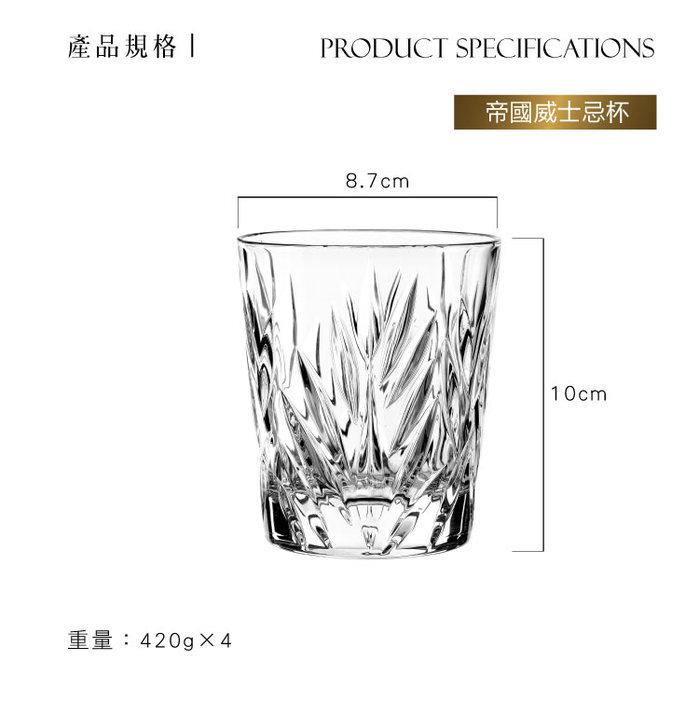 NACHTMANN│帝國威士忌杯4入