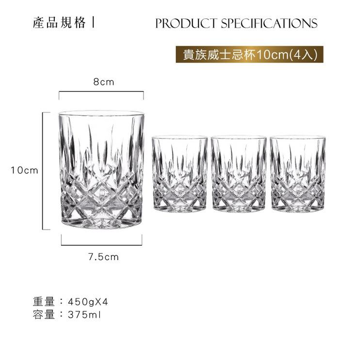 (複製)NACHTMANN│Punk龐克威士忌杯4入