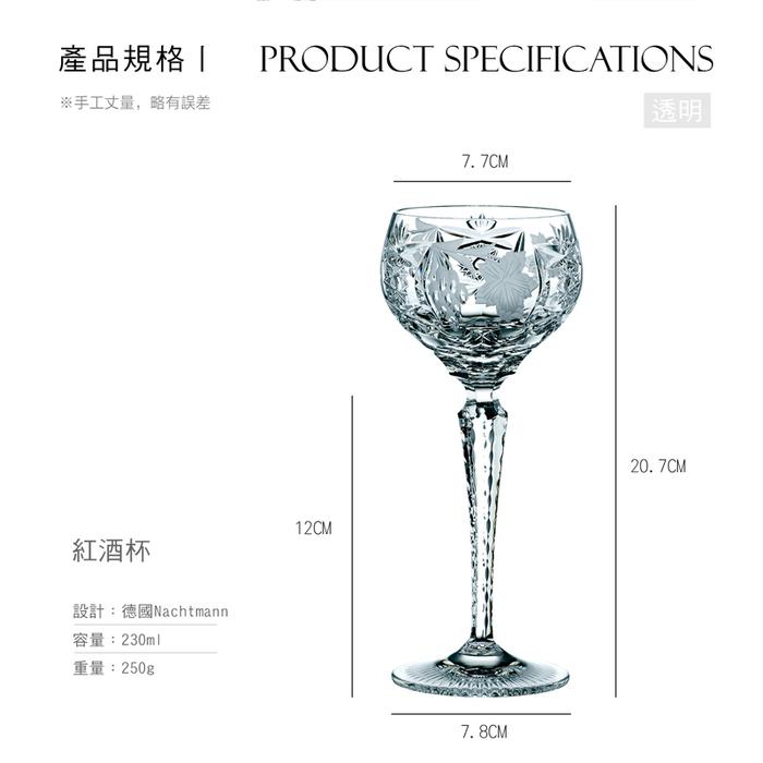 (複製)(複製)NACHTMANN│巴莎諾瓦香檳杯2入