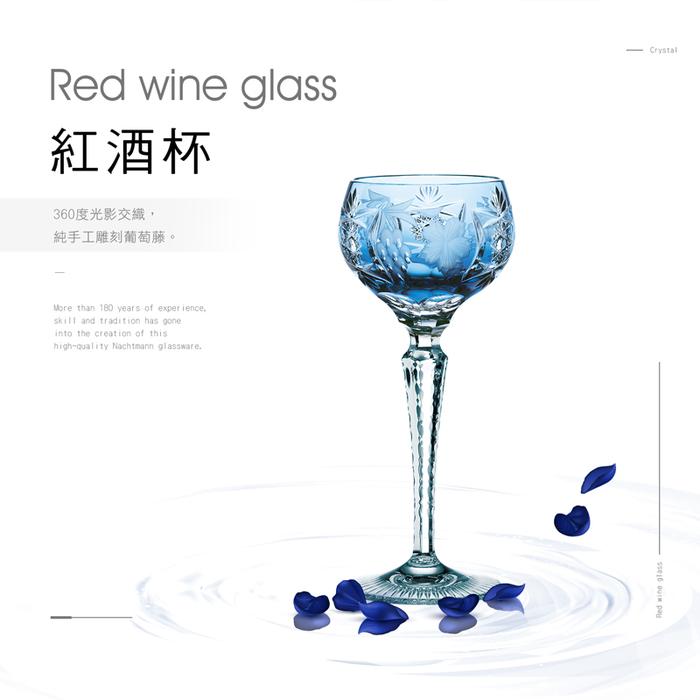 (複製)NACHTMANN│葡萄紅酒杯-透明