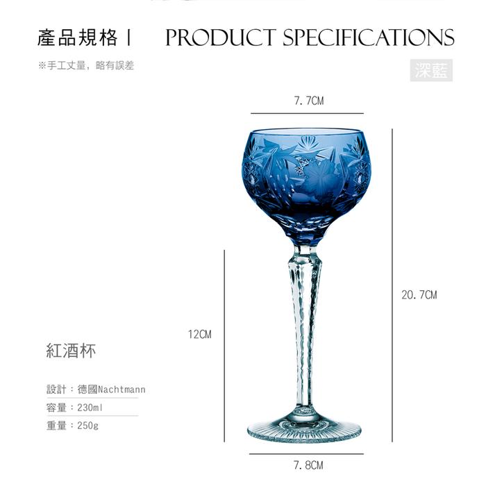 (複製)NACHTMANN│葡萄紅酒杯-淺紅