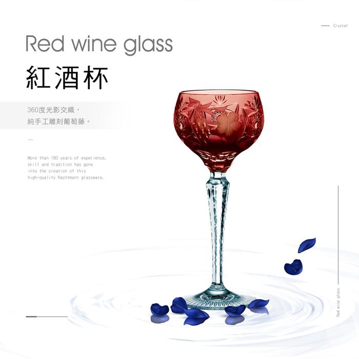(複製)NACHTMANN│葡萄紅酒杯-深藍
