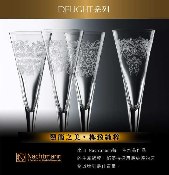 (複製)NACHTMANN│Vivendi維芳迪香檳杯(4入)