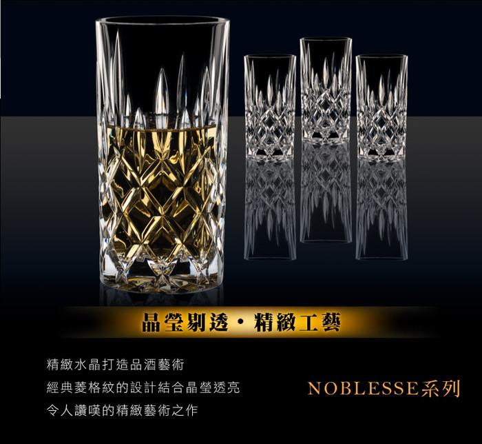 (複製)NACHTMANN│帝國威士忌杯4入
