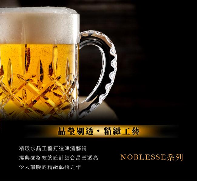 NACHTMANN│貴族嗨派對五件組(冰桶+4入高腳杯)