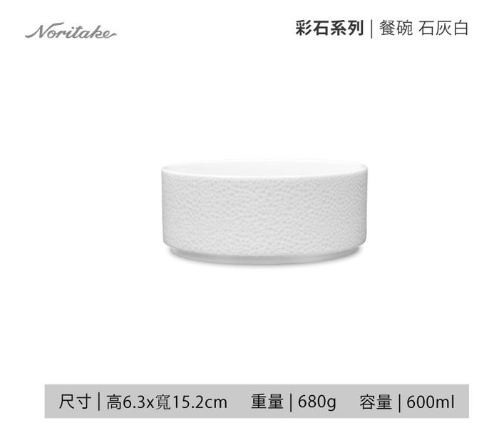 【預購】Noritake│彩石-餐碗15cm-石灰白