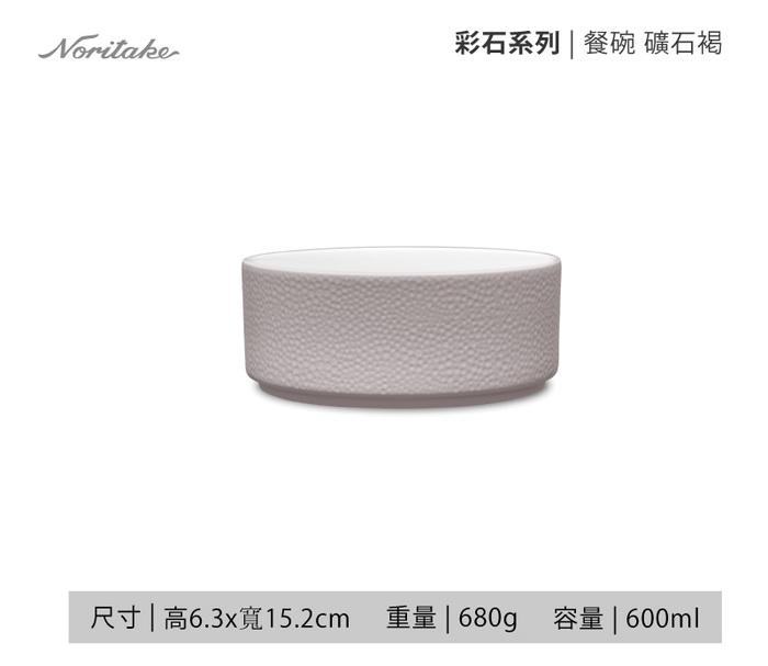 (複製)【預購】Noritake│彩石-餐碗15cm-石耀黑