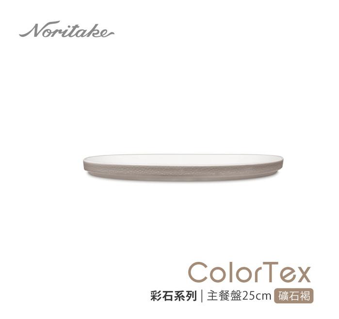 (複製)Noritake|彩石-餐碗15cm-礦石褐