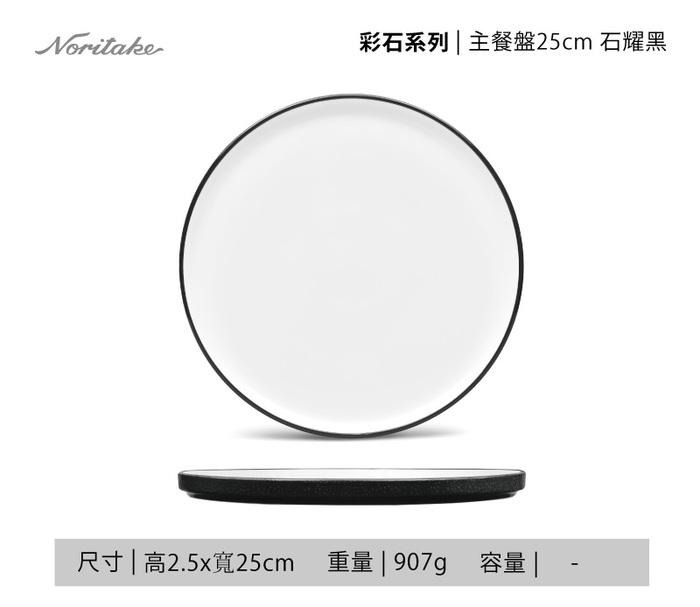 (複製)Noritake|彩石-主餐盤25cm-礦石褐
