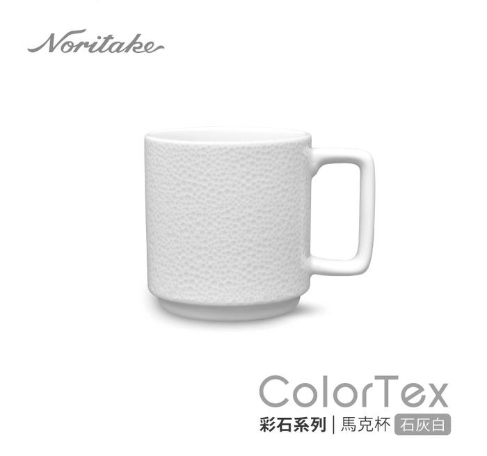 (複製)Noritake|彩石-馬克杯-礦石褐
