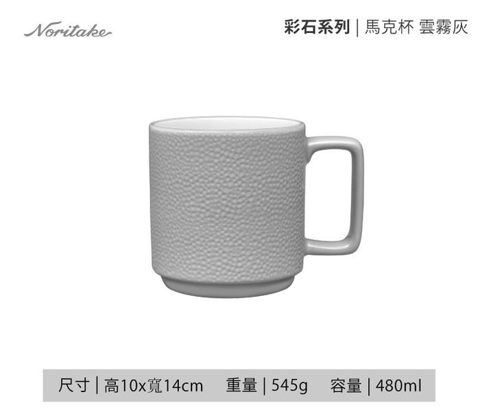 (複製)Noritake|彩石-馬克杯-石灰白