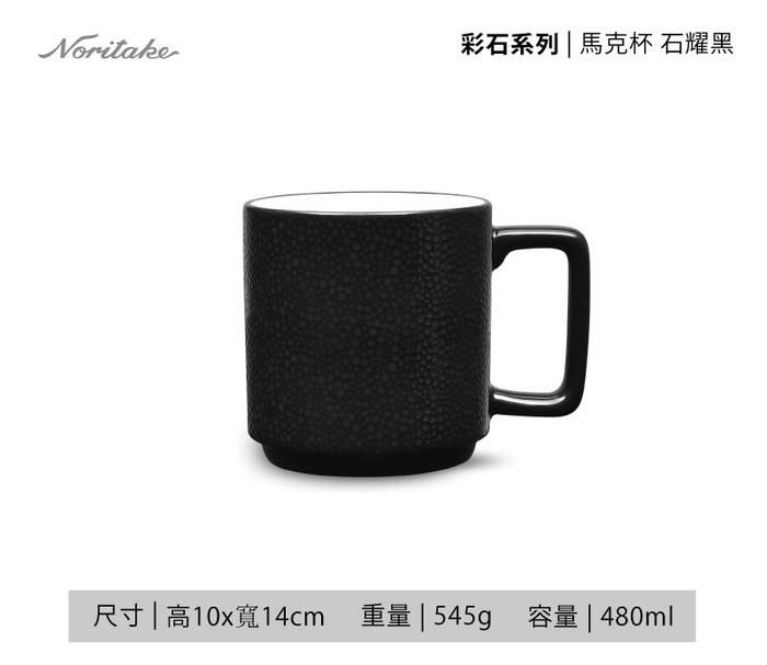 (複製)Noritake|彩石-馬克杯-雲霧灰