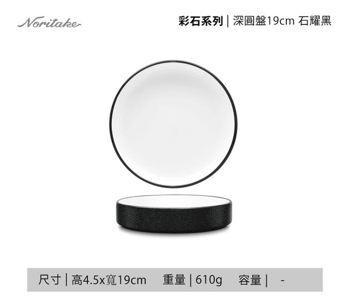 Noritake|彩石-深圓盤19cm-石耀黑