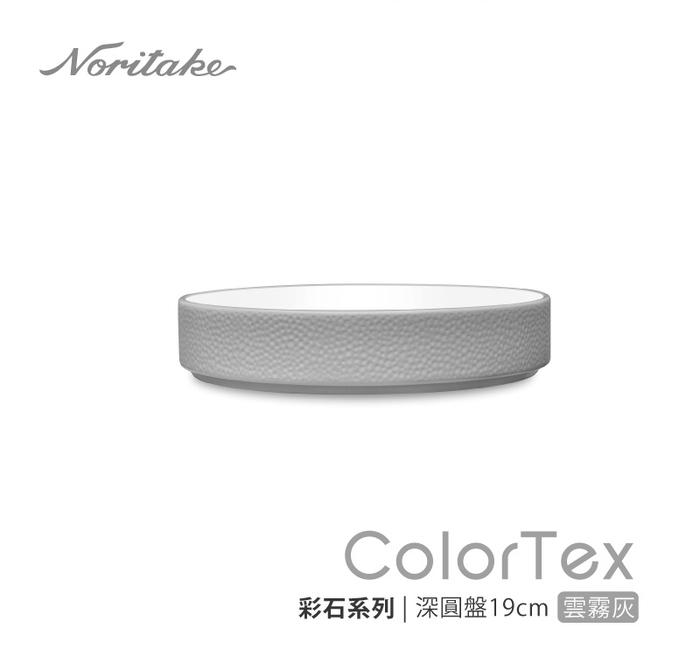 (複製)Noritake|彩石-深圓盤19cm-石耀黑