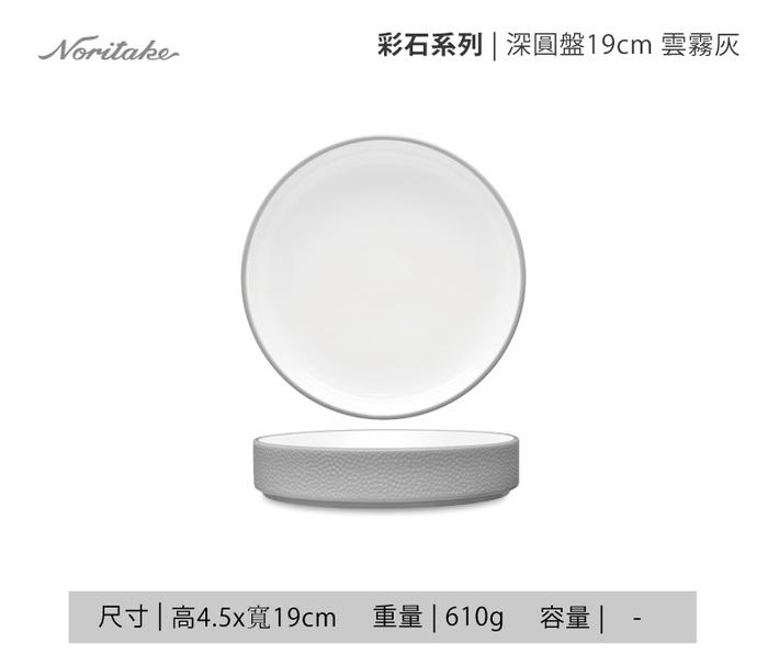 Noritake|彩石-深圓盤19cm-雲霧灰